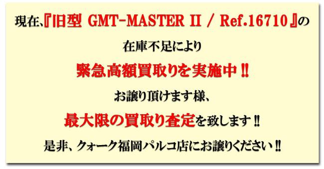 16710_kaitori_2.jpg