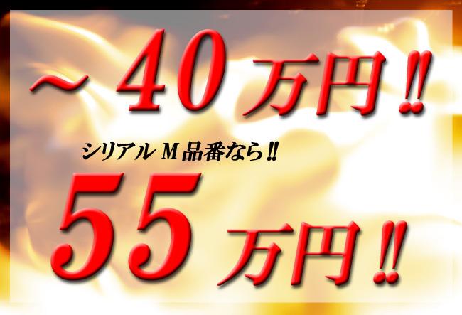 16710_kaitori_3.jpg