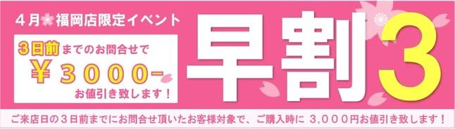 fukuoka4.jpg