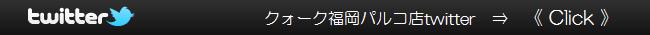 twt_fukuoka_bar.png